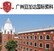 广州亚加达国际预科