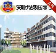 深圳伊思顿国际书院