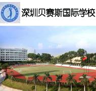 深圳贝赛斯国际学校