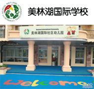 美林湖国际学校