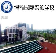 贵阳清镇市博雅国际实验学校