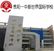 贵阳-中新世界国际学校