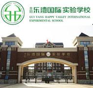贵阳乐湾国际实验学校