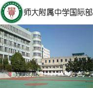 贵州师范大学附属中学国际部