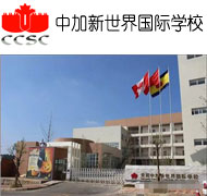 贵阳中加新世界国际学校