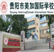 贵阳市美加国际学校