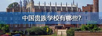 中国有哪些贵族学校?