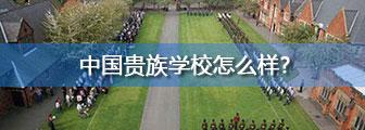 中国贵族学校怎么样?