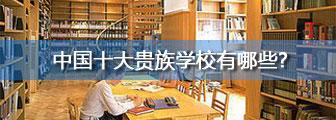 中国十大贵族学校有哪些?