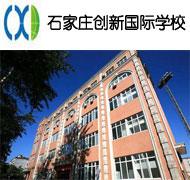 石家庄创新国际学校