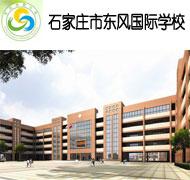 石家庄市东风国际学校