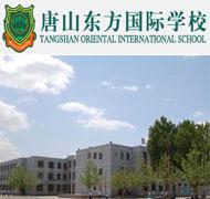 唐山东方国际学校