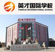 唐山英才国际学校