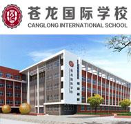 河北苍龙国际学校