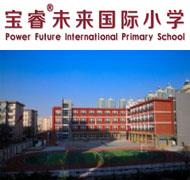 石家庄宝睿未来国际小学