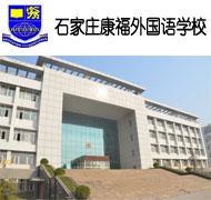 石家庄康福外国语学校