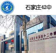 河北国际学校(石家庄42中)
