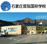 石家庄显现国际学校