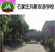 石家庄玛斯双语学校