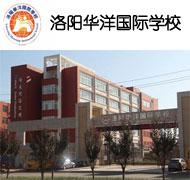 洛阳华洋国际学校