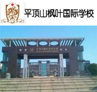 平顶山枫叶国际学校
