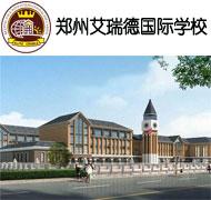 郑州艾瑞德国际学校