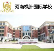 河南枫叶国际学校