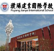 河南濮阳建业国际学校