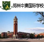 郑州中澳学校