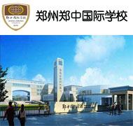 郑州郑中国际学校