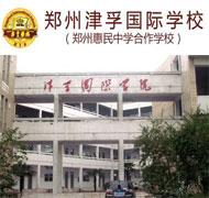 郑州津孚国际学校