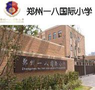郑州一八国际小学