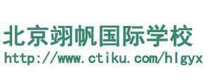北京翊帆国际学校