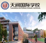 宜昌天问国际学校