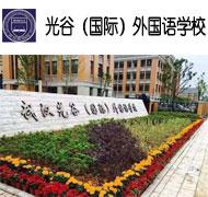 武汉光谷(国际)外国语学校