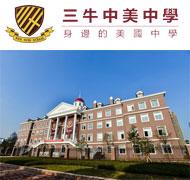 武汉三牛中美中学
