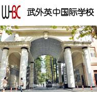 武外英中国际学校