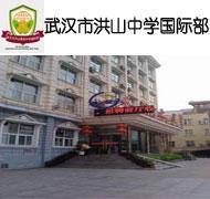 武汉市洪山中学国际部