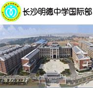 长沙明德中学国际部