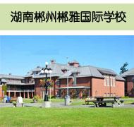 湖南郴州郴雅国际学校