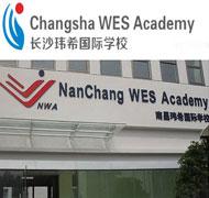 长沙玮希国际学校