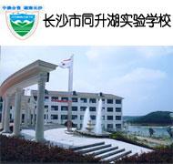 长沙市同升湖实验学校