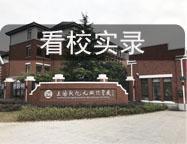 上海新紀元雙語學校看校實錄(2016年12月12日)
