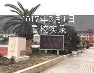 上海常青學校國際部看校實錄(2017年3月1日)