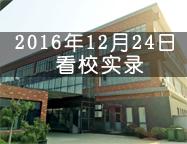 卡迪夫公學(上海)中心看校實錄(2016年12月24日)