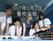 上海美高國際學校看校實錄(2017年3月2日)