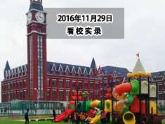 平湖楓葉國際學校看校實錄(2016年11月29日)
