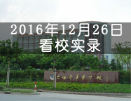 上海金蘋果學校看校實錄(2016年12月26日)
