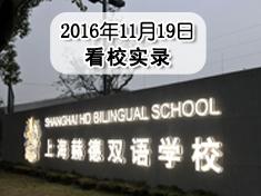 上海赫德雙語學校看校實錄(2016年11月19日)