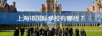 上海IB国际学校有哪些?
